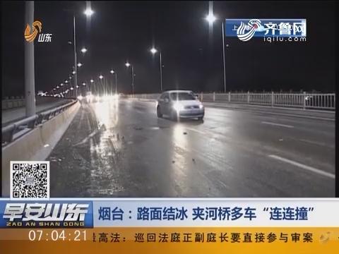 """烟台:路面结冰 夹河桥多车""""连连撞"""""""