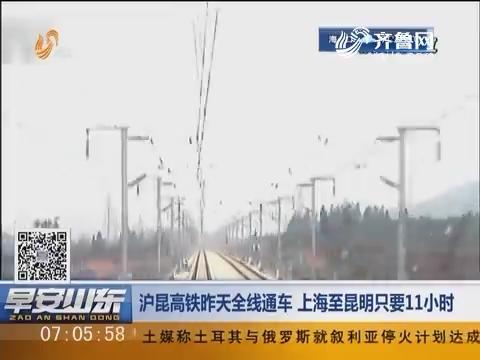 沪昆高铁12月28日全线通车 上海至昆明只要11小时