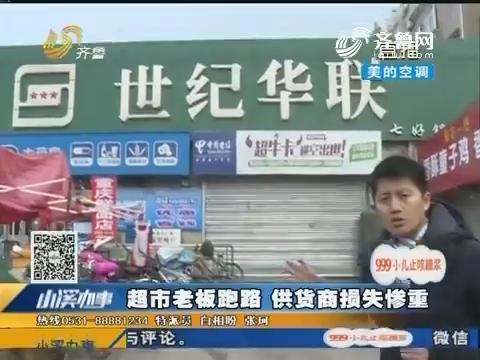 济南:超市老板跑路 供货商损失惨重