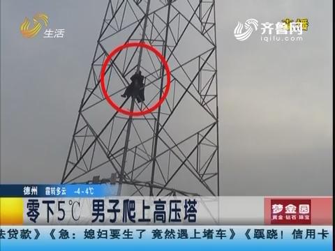 德州:零下5℃ 男子爬上高压塔