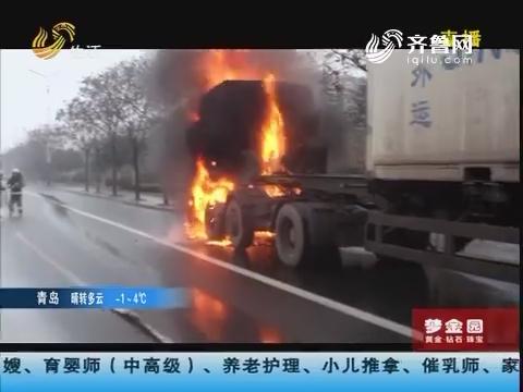 潍坊:浓烟滚滚 集装箱货车自燃