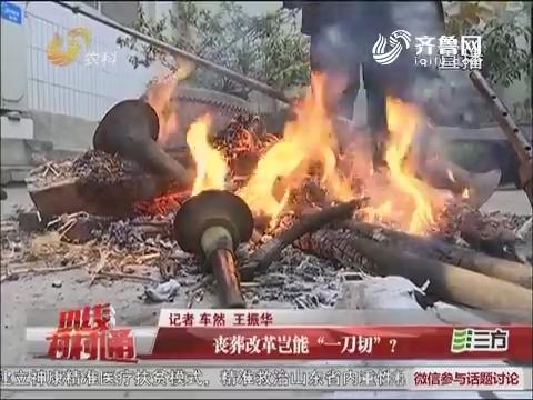"""丧葬改革岂能""""一刀切""""?"""