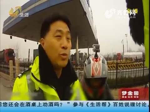 淄博:骑摩托上高速 外籍男子被劝离