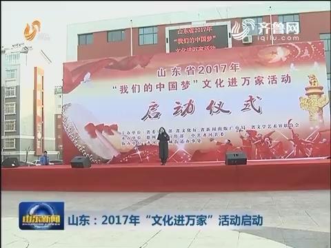 """山东:2017年""""文化进万家""""活动启动"""