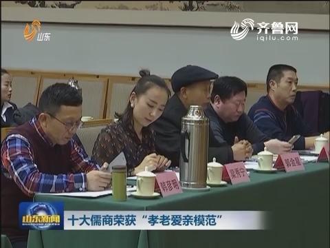 """十大儒商荣获""""孝老爱亲模范"""""""