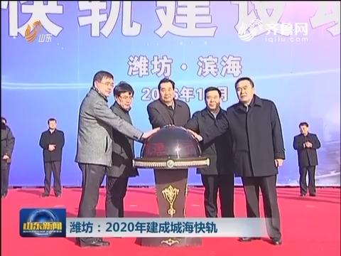 潍坊:2020年建成城海快轨