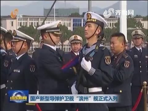"""国产新型导弹护卫舰""""滨州""""舰正式入列"""