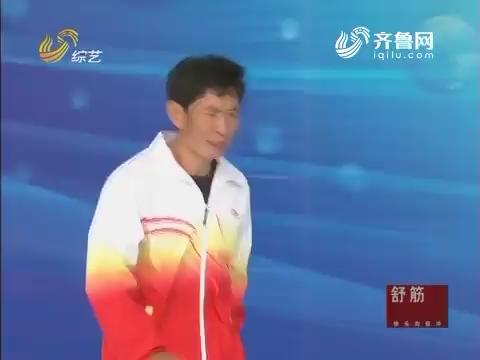 快乐向前冲:韩玉成的媳妇来到现场加油 打破赛会纪录