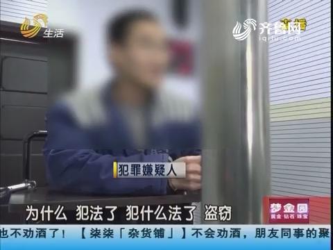 烟台:翻墙入院 两男子疯狂盗窃!