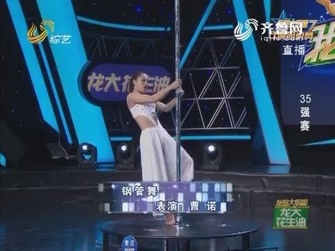 我是大明星:曹诺性感钢管舞表演高难度动作获得肯定