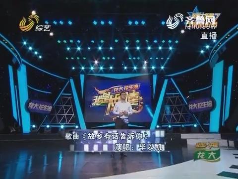 20161229《我是大明星》:舞法舞天组合表演动感街舞成功晋级
