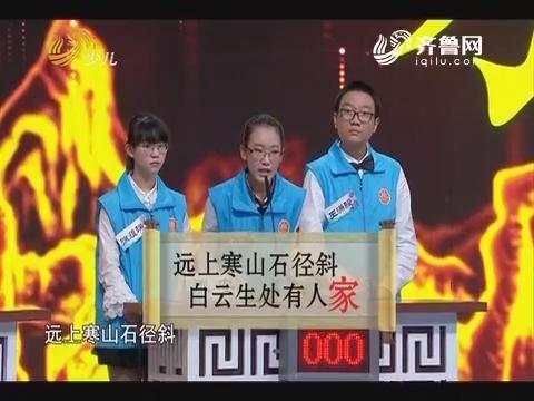 20161229《国学小名士》:山东省第三届国学小名士经典诵读电视大赛团队复活赛第一场