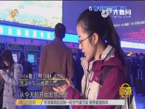调查:春节回家抢票难