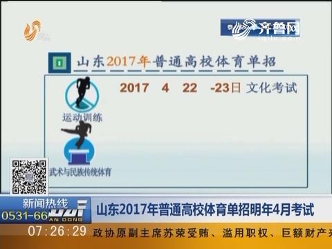 山东2017年普通高校体育单招2017年4月考试