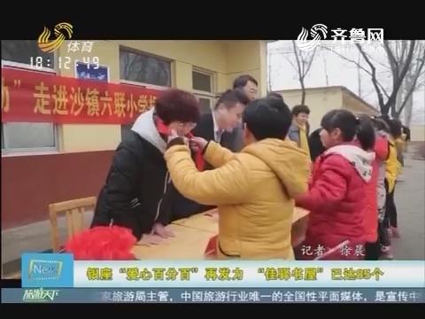 """20161229《旅游天下》:银座""""爱心百分百""""再发力 """"佳驿书屋""""已达85个"""