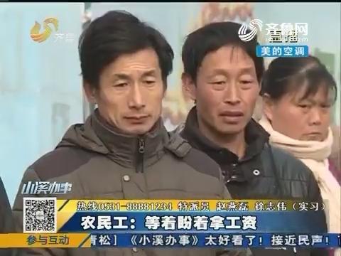 【一帮到底】济南:农民工等着盼着拿工资 多方协商让步却很难