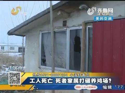 滨州:工人死亡 死者家属打砸养鸡场?