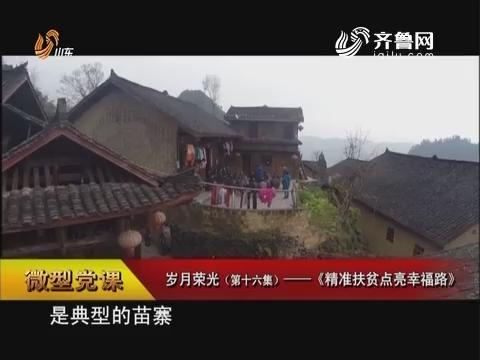 微型党课:岁月荣光(第十六集)——《精准扶贫点亮幸福路》