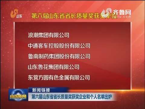 【新闻链接】第六届山东省省长质量奖获奖企业和个人名单出炉