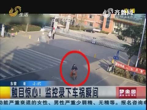 枣庄:触目惊心!监控录下车祸瞬间