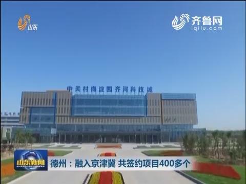 德州:融入京津冀  共签约项目400多个