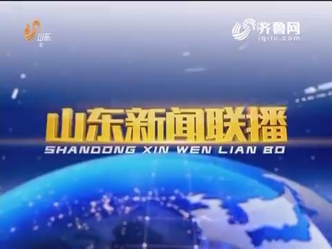 2016年12月30日山东新闻联播完整版