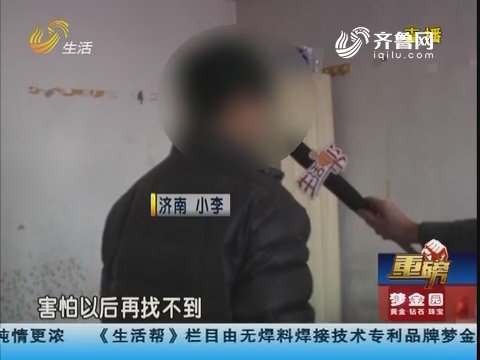【重磅】济南:网上订公寓 入住很闹心