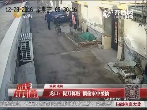 龙口:提刀抓贼 惯偷家中被擒