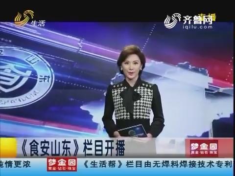 济南:《食安山东》栏目开播