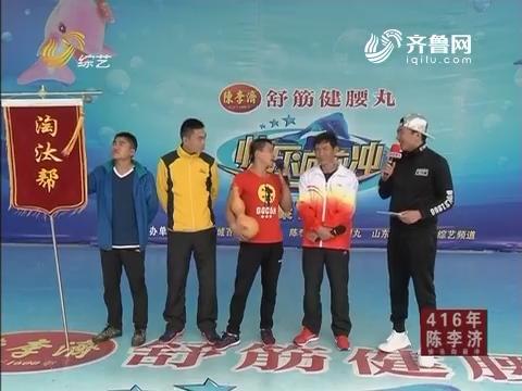 20161230《快乐向前冲》:王中王争霸赛 十强5晋4第二场