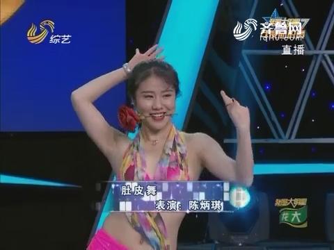 我是大明星:陈炳琪性感肚皮舞表演与辛凯激情互动