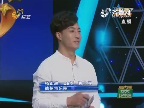 我是大明星:杨正超女儿来到现场为爸爸加油泪洒舞台