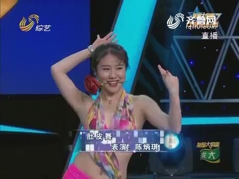 20161230《我是大明星》:甜美女神李娣尝试新风格歌曲获认可