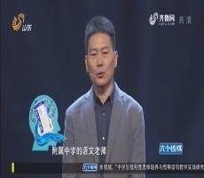 我是先生:水浒传群雄现场竞猜 一百零八将中谁最天真烂漫