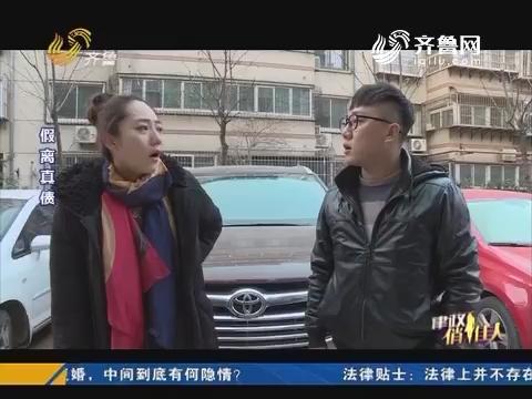 20161230《律政俏佳人》:假离真债
