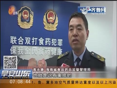 海南出台全国最严打击食药犯罪措施 售假超1000元将入刑