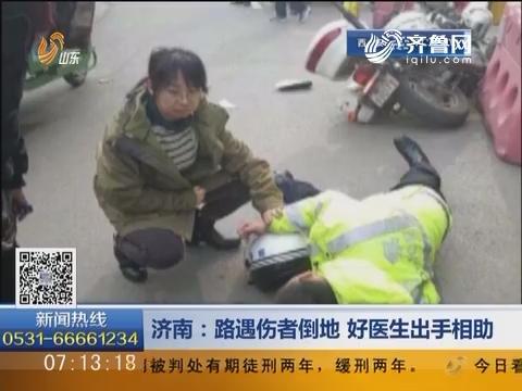 济南:路遇伤者倒地 好医生出手相助