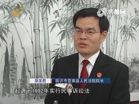 """临沂:莒南法院 """"要素模式""""引领审判权运行改革"""