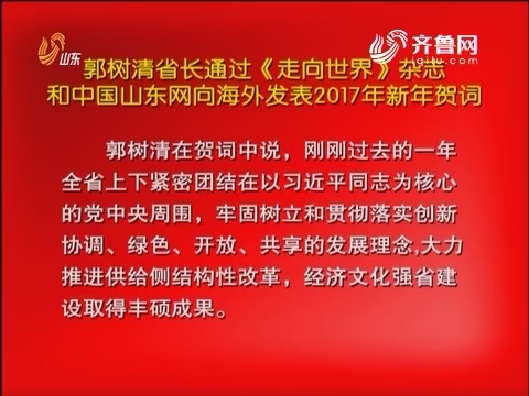 郭树清省长通过《走向世界》杂志和中国山东网向海外发表2017年新年贺词
