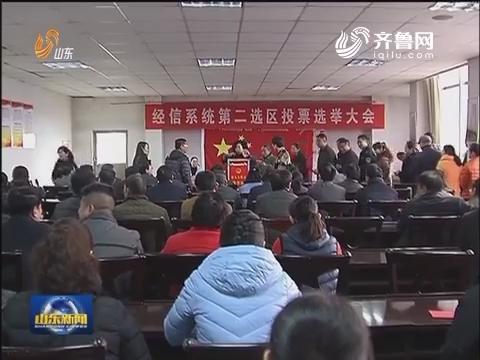 山东:县乡人大代表选举结束 12万多人当选
