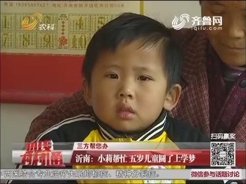 【三方帮您办】沂南:小莉帮忙 五岁儿童圆了上学梦