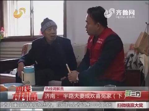 【热线调解员】济南:半路夫妻成欢喜冤家(下)