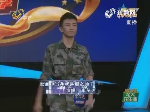 我是大明星:退伍军人李茂达演唱《当兵就是那么帅》战友来到现场加油助威