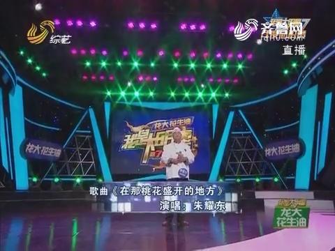我是大明星:朱耀东演唱歌曲《在那桃花盛开的地方》未能打动评委老师