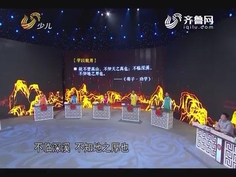 20161231《国学小名士》:山东省第三届国学小名士经典诵读电视大赛总决赛
