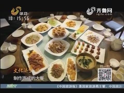 20161231《旅游天下》:传统鲁菜馆 正宗好味道
