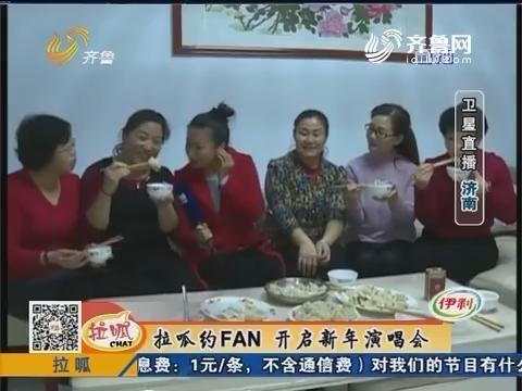 卫星直播:拉呱约FAN 开启新年演唱会