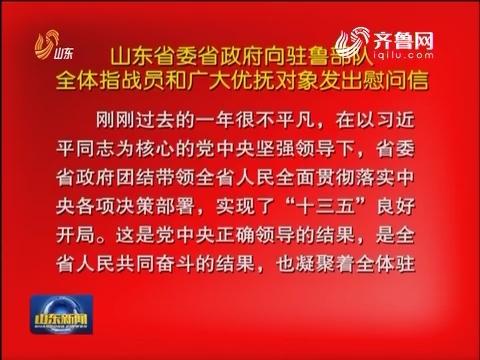 山东省委省政府向驻鲁部队全体指战员和广大优抚对象发出慰问信