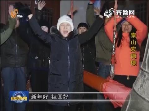 【你好 2017】山东:多彩活动迎新年 开启梦想新旅程