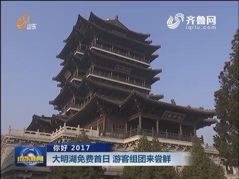 【你好 2017】大明湖免费首日  游客组团来尝鲜